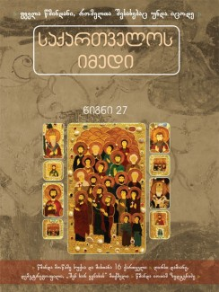 საქართველოს იმედი (XXVII). ქართველთა მეოხნი - კრებული