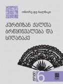კურტიზან ქალთა ბრწყინვალება და სიღატაკე (ტომი II)
