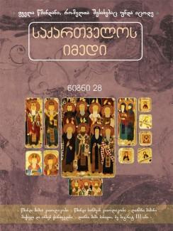 საქართველოს იმედი (XXVIII). ქართველ წმინდანთა კრებული - კრებული