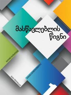 მასწავლებლის წიგნი (1) - მასწავლებელთა პროფესიული განვითარების ეროვნული ცენტრი