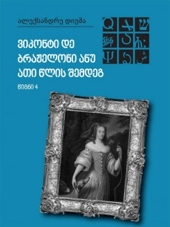ვიკონტი დე ბრაჟელონი ანუ ათი წლის შემდეგ. წიგნი IV - ალექსანდრე დიუმა