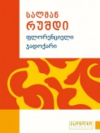 ფლორენციელი ჯადოქარი - სალმან რუშდი