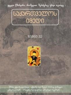 საქართველოს იმედი (XXXII). წმინდა ექვთიმე ღვთისკაცი - კრებული