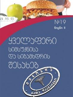 """ყველაფერი სიმსუქნისა და სიგამხდრის შესახებ (2) - """"ოჯახის მკურნალის"""" ბიბლიოთეკა"""