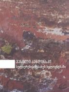 სულიერების შესახებ ხელოვნებაში - ვასილი კანდინსკი