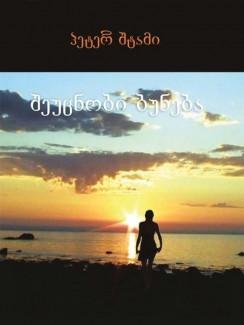 შეუცნობი ბუნება - პეტერ შტამი