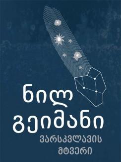 ვარსკვლავის მტვერი - ნილ გეიმანი