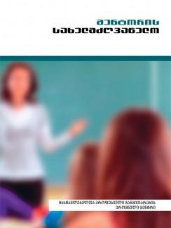 მენტორის სახელმძღვანელო - მასწავლებელთა პროფესიული განვითარების ეროვნული ცენტრი