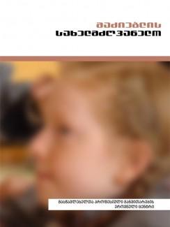 მაძიებლის სახელმძღვანელო - მასწავლებელთა პროფესიული განვითარების ეროვნული ცენტრი