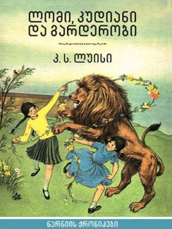 ლომი, კუდიანი და გარდერობი - კლაივ სტეპლზ ლუისი