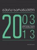 ლექსები 2003-2013