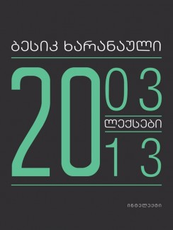 ლექსები 2003-2013 - ბესიკ ხარანაული