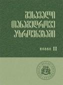 შესავალი თანამედროვე აზროვნებაში (II წიგნი)
