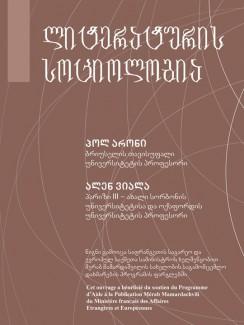 ლიტერატურის სოციოლოგია - პოლ არონი, ალენ ვიალა