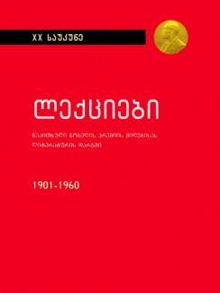 ლექციები, წაკითხული ნობელის პრემიის მიღებისას ლიტერატურის დარგში (1901-1960) - კრებული