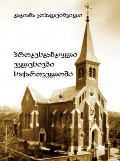 პროტესტანტული ეკლესიები საქართველოში - ტატიანა კოპალეიშვილი