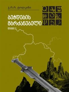 ბეჭდების მბრძანებელი. წიგნი II - ჯ. რ. რ. ტოლკინი