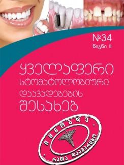 """ყველაფერი სტომატოლოგიური დაავადებების შესახებ (2) - """"ოჯახის მკურნალის"""" ბიბლიოთეკა"""