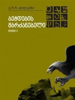 ბეჭდების მბრძანებელი. წიგნი III - ჯ. რ. რ. ტოლკინი