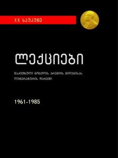 ლექციები, წაკითხული ნობელის პრემიის მიღებისას ლიტერატურის დარგში (1961-1985) - კრებული