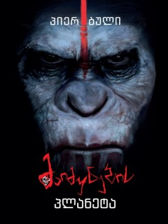 მაიმუნების პლანეტა - პიერ ბული