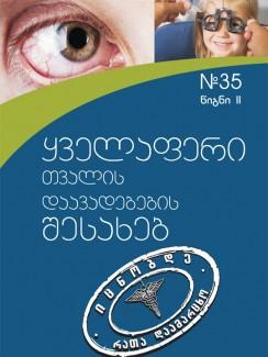"""ყველაფერი თვალის დაავადებების შესახებ (2) - """"ოჯახის მკურნალის"""" ბიბლიოთეკა"""