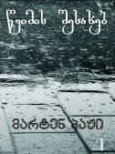 წვიმის შესახებ