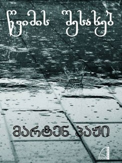 წვიმის შესახებ - მარტენ პაჟი