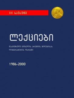 ლექციები, წაკითხული ნობელის პრემიის მიღებისას ლიტერატურის დარგში 1986-2000 - კრებული