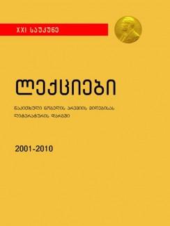 ლექციები, წაკითხული ნობელის პრემიის მიღებისას ლიტერატურის დარგში 2001-2010 - კრებული