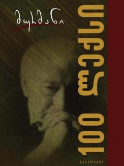 100 ლექსი - მურმან ლებანიძე