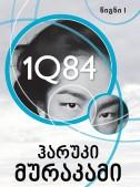 1Q84 (წიგნი I)