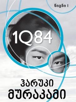 1Q84 (წიგნი I) - ჰარუკი მურაკამი