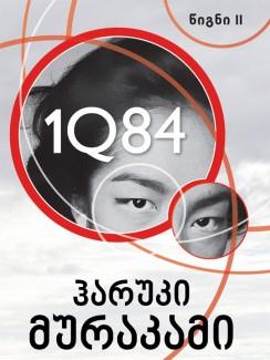 1Q84 (წიგნი II) - ჰარუკი მურაკამი