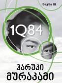 1Q84 (წიგნი III)