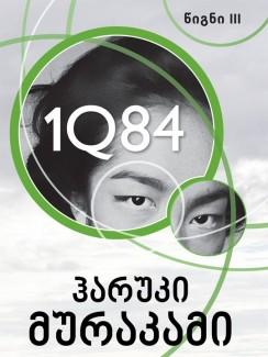 1Q84 (წიგნი III) - ჰარუკი მურაკამი