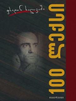 100 ლექსი - ფრიდონ ხალვაში