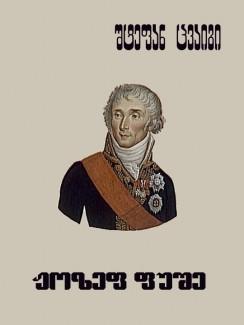 ჟოზეფ ფუშე - შტეფან ცვაიგი