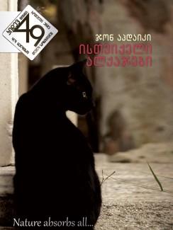 ისთვიქელი ალქაჯები - ჯონ აპდაიკი