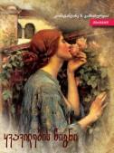 ყვავილების წიგნი (ბრიტანელი პრერაფაელიტების პოეზია)