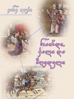 რაინდი, ქალი და მღვდელი - ჟორჟ დიუბი