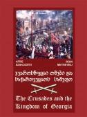 ჯვაროსნული ომები და საქართველოს სამეფო