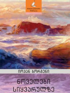 ნოველები სიყვარულზე - იოჰან ბორგენი