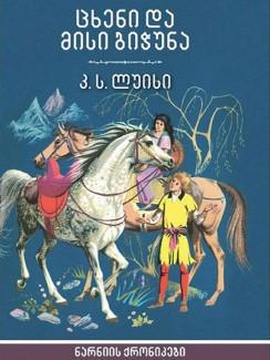 ცხენი და მისი ბიჭუნა - კლაივ სტეპლზ ლუისი