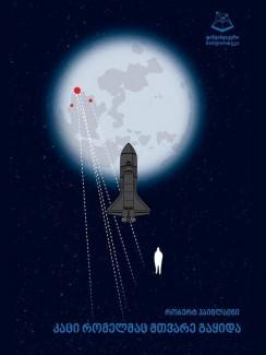 კაცი, რომელმაც მთვარე გაყიდა - რობერტ ჰაინლაინი