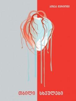 თბილი სხეულები - აიზეკ მერიონი