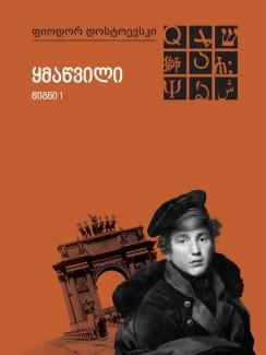 ყმაწვილი (წიგნი I) - ფიოდორ დოსტოევსკი