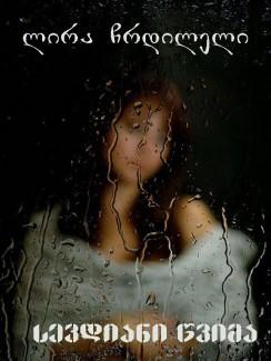 სევდიანი წვიმა - ლირა ჩრდილელი