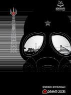 მეტრო 2035 - დიმიტრი გლუხოვსკი