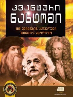 კვანტური ნახტომი – 100 მეცნიერი, რომელმაც შეცვალა მსოფლიო - ჯონ ბალჩინი